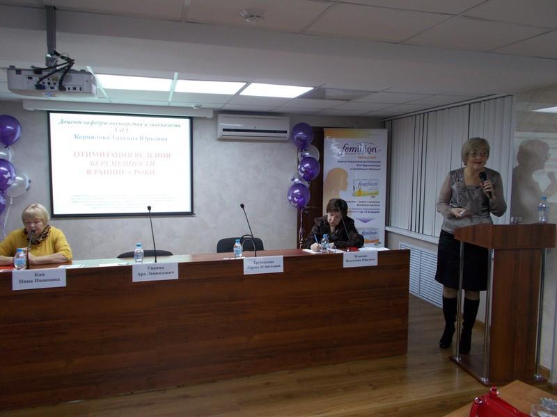 Региональная научно-практическая конференция «Акушерство и гинекология-2016»-11