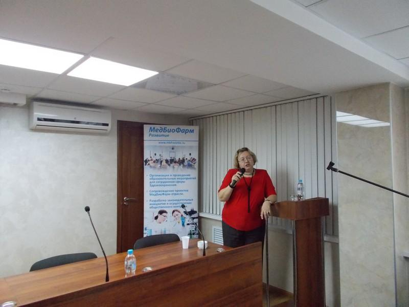 Региональная  конференция «Аптека 2016 Осень» 11.10.2016