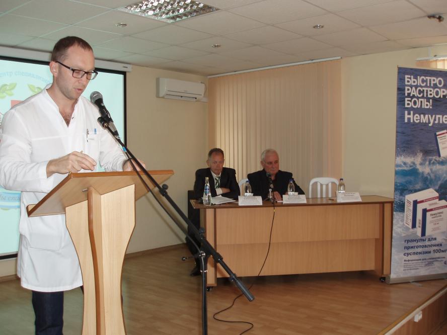 Региональная научно-практическая конференция «Актуальные вопросы травматологии и ортопедии»