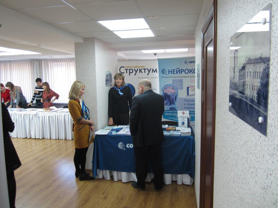 Региональная научно-практическая конференция «Актуальные вопросы в практике терапевта»