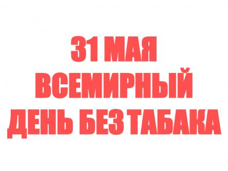В мероприятиях Всемирного дня без табака приняло участие более 12,5 тысяч жителей Ульяновской области