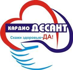 В 2017 году в проекте «Кардиодесант» приняли участие более трех тысяч жителей Ульяновской области