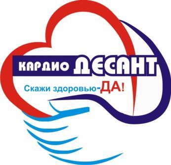 Более 4500 жителей Ульяновкой области приняли участие в проекте «КардиоДесант»