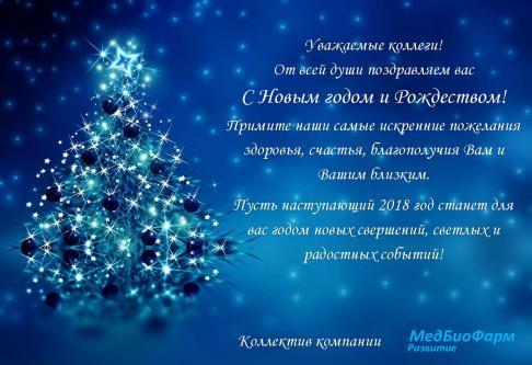 Коллектив компании НИИ «МедБиоФарм развитие» поздравляет всех с наступающими праздниками.