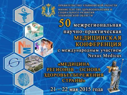 50-я Межрегиональная Юбилейная научно-практическая медицинская конференция